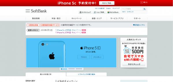 iPhone 20130917-3