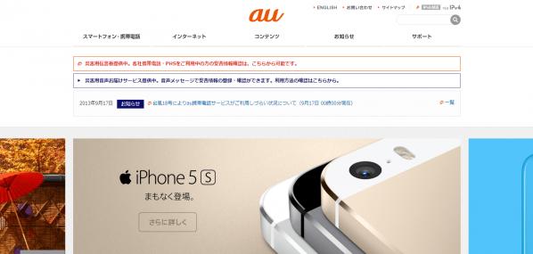 iPhone 20130917-2