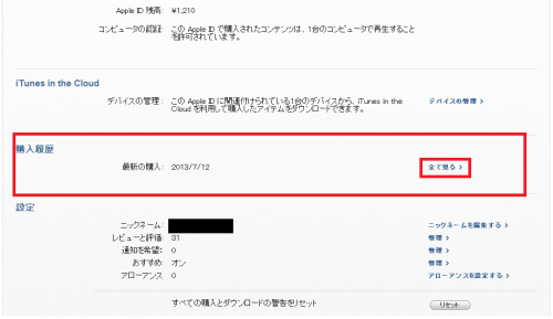 Appstore_20130714055415.png