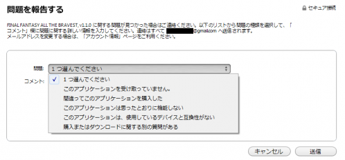 appstore1_20130714051700.png