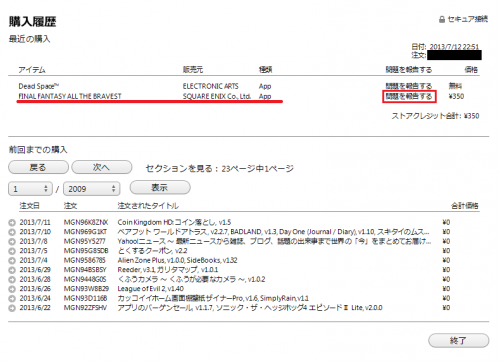appstore3_20130714052649.png