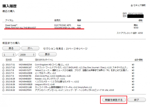 appstore5_20130714052648.png