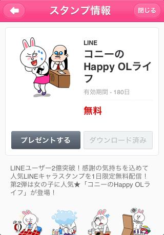 LINE コニー