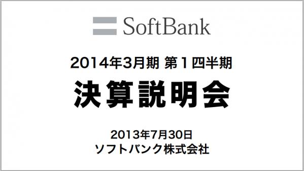 softbank決算