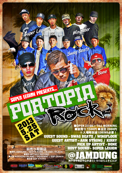 PORTOPIA ROCK