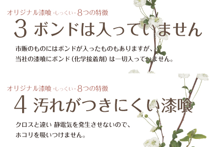 漆喰特徴_3_4