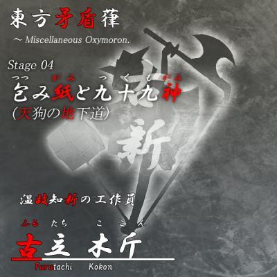 ステージ4-1