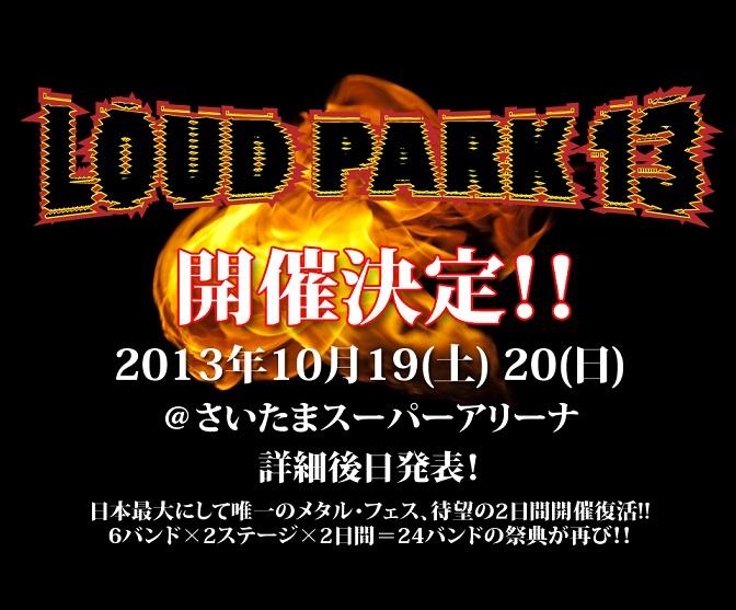 kaisai_loudpark.jpg