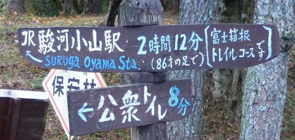 141110矢倉岳0015