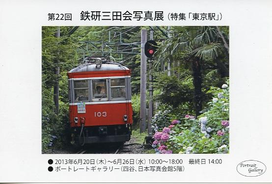 鉄研三田会002