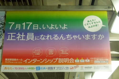 DSCN5249dpp車内広告