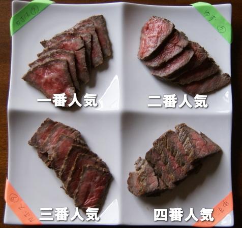 0909-6牛たたき二種
