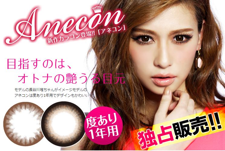 anecon1