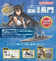 1/700 艦隊これくしょんプラモデル 戦艦 長門 battleship Nagato Kan Colle 艦娘KANMUSU