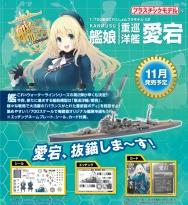 1/700 艦隊これくしょんプラモデル 重巡洋艦 愛宕 heavy cruisers Atago Kan Colle 艦娘KANMUSU