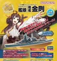 1/700 艦隊これくしょんプラモデル07 戦艦 金剛 battleship Kongō Kan Colle 艦娘KANMUSU