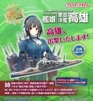 1/700 艦隊これくしょんプラモデル08 重巡洋艦 高雄 heavy cruisers Takao Kan Colle 艦娘KANMUSU