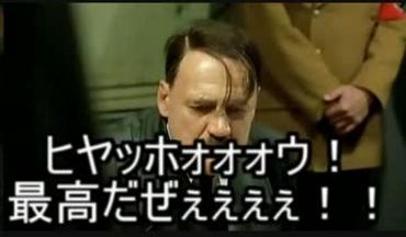 ヒヤッホォォォウ!最高だぜぇぇぇぇ!! by 総統閣下