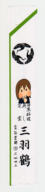 三羽鶴の箸袋