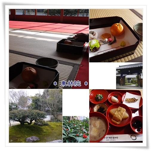 京都2014-5