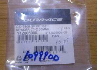 スモールパーツ・CS-6700スペーサー