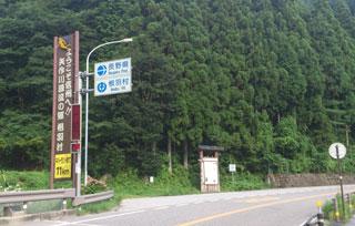 長野県の根羽村