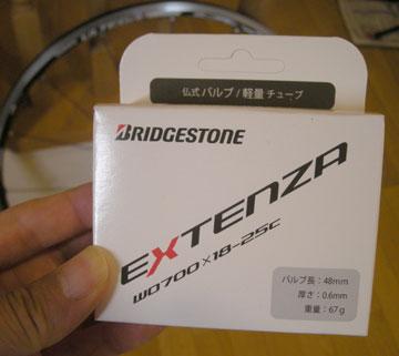 エクステンザ軽量チューブ67g