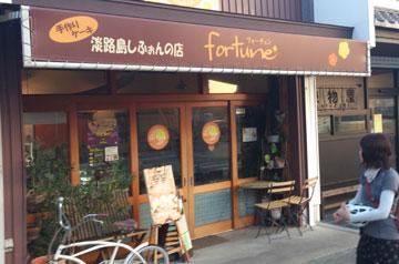 シフォンケーキの店フォーチ