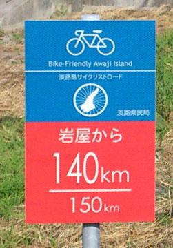 あわじ島サイクリングロード