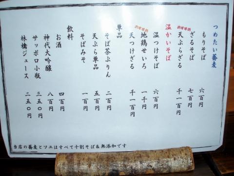 田沢湖13
