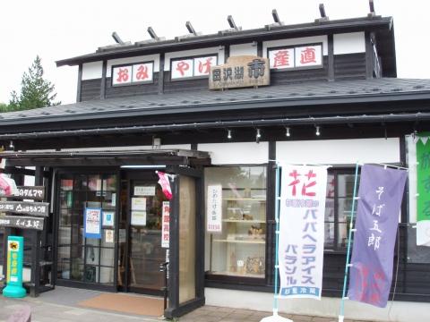 田沢湖14