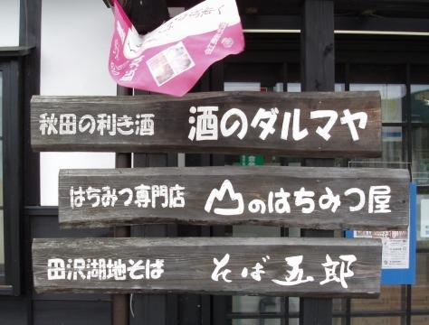 田沢湖15
