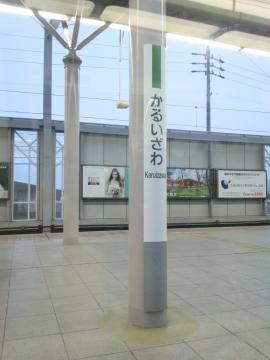 長野新幹線5