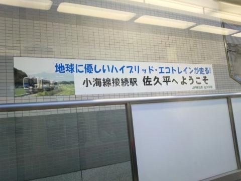 長野新幹線6