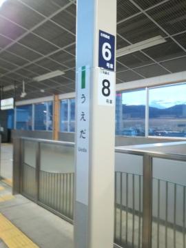 長野新幹線8