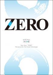 ZERO Vol.12 No.3 2013 夏