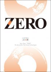 ZERO Vol.12 No.4 2013秋