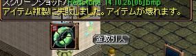 141026鏡2