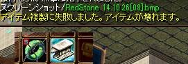 141026鏡3