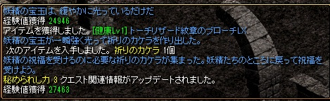 1410限界突破1