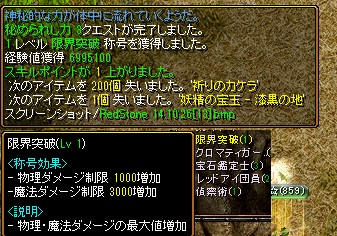 1410限界突破2