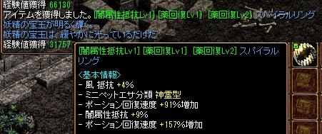 1410w薬指40