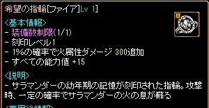 1410ファイア指80