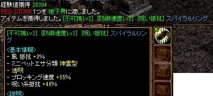 1410透明呪指60