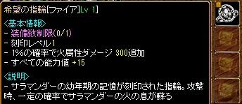 1411ファイア指70