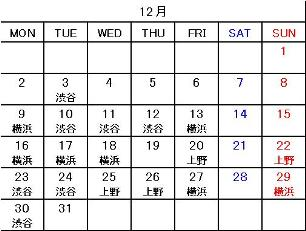 カレンダー12月blog