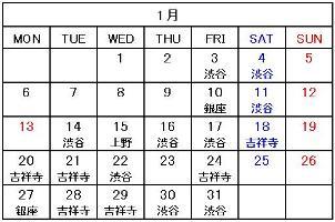 カレンダー1月blog