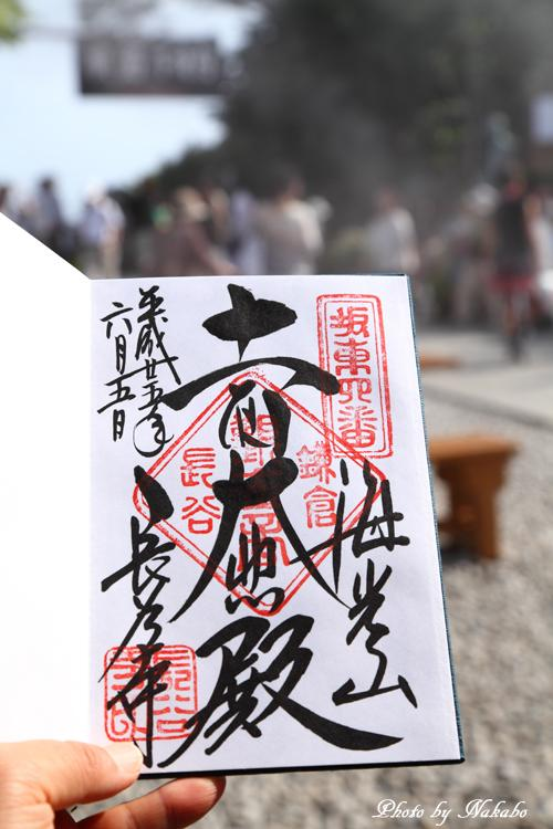 Kamakura_Ajisai_40.jpg