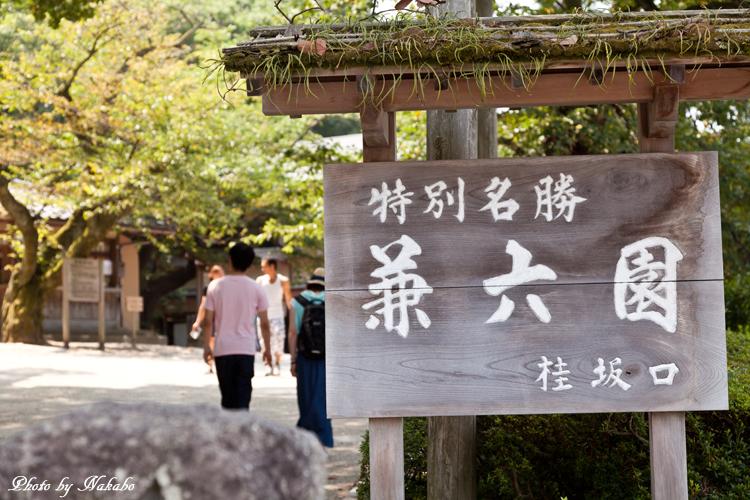 Kanazawa_2013_39.jpg