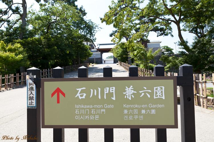 Kanazawa_2013_90.jpg